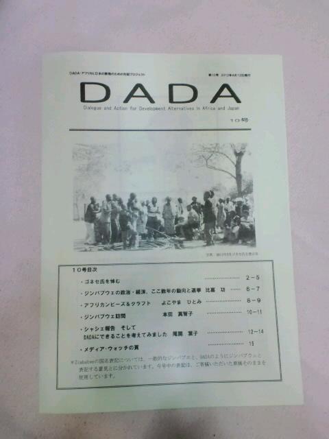 会報10号、二年ぶりの発行です!